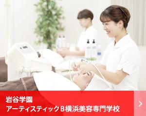 アーティスティックB横浜美容専門学校