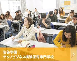 テクノビジネス横浜保育専門学校