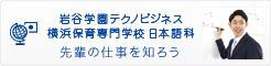 横浜保育専門学校:先輩の仕事を知ろう